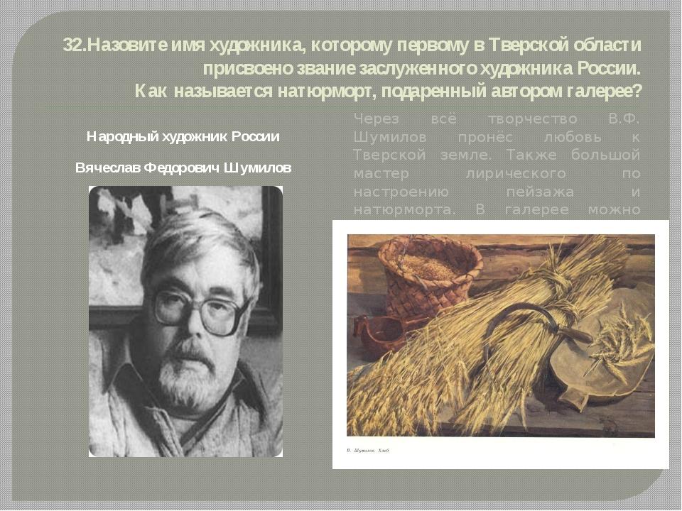 32.Назовите имя художника, которому первому в Тверской области присвоено зван...