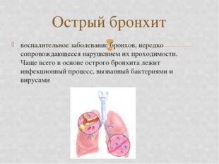 воспалительное заболевание бронхов, нередко сопровождающееся нарушением их пр