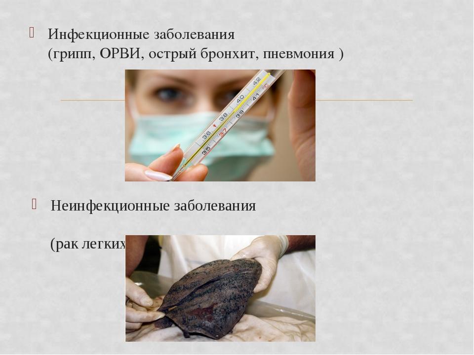 Инфекционные заболевания (грипп, ОРВИ, острый бронхит, пневмония ) Неинфекцио...