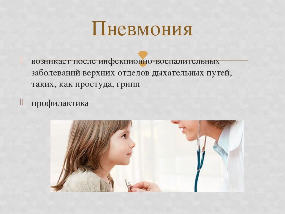 возникает после инфекционно-воспалительных заболеваний верхних отделов дыхате...