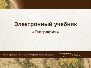 Лекция Практические задания Тема 1. Источники географической информации | Вых