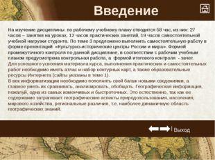 Тема 1.Источники географической информации Тема 2. Политическая карта мира Те