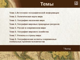 Лекция Практические задания Тема 4. География мировых природных ресурсов | Вы