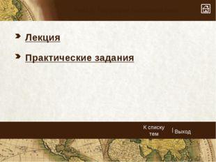Лекция Практические задания Тема 6. География мирового хозяйства | Выход К сп