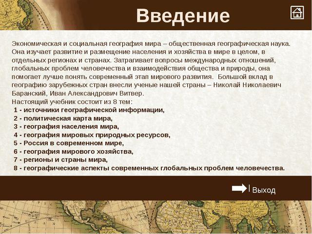 | Выход Введение Экономическая и социальная география мира – общественная ге...