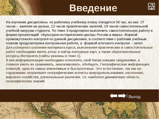 Тема 1.Источники географической информации Тема 2. Политическая карта мира Те...