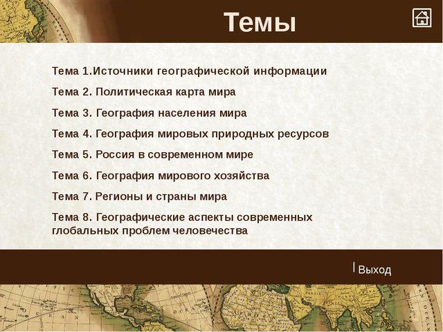 Лекция Практические задания Тема 4. География мировых природных ресурсов | Вы...
