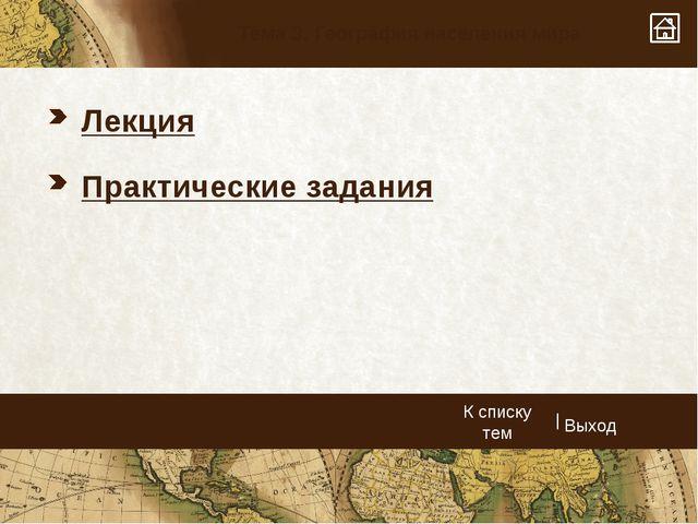 Лекция Практические задания Тема 7. Регионы и страны мира | Выход К списку тем
