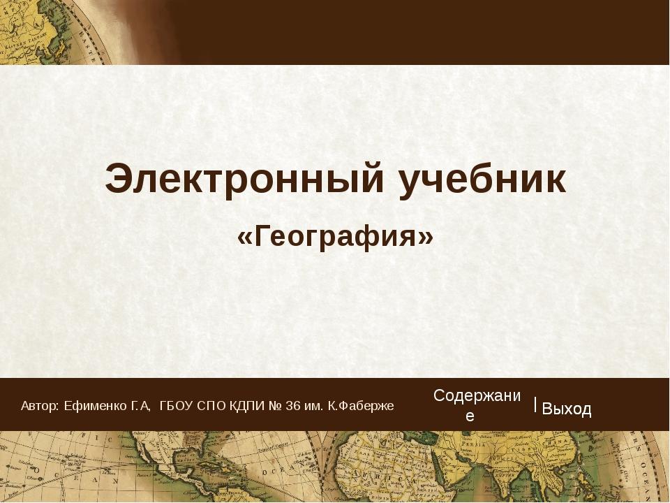Лекция Практические задания Тема 1. Источники географической информации | Вых...
