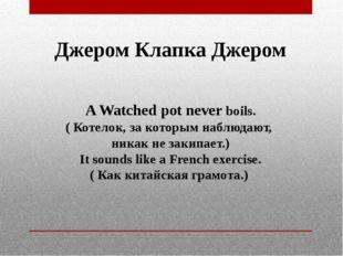 Джером Клапка Джером A Watched pot never boils. ( Котелок, за которым наблюда
