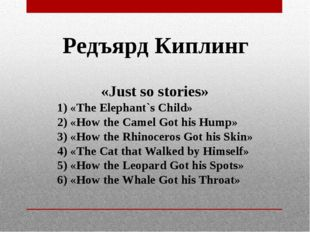 Редъярд Киплинг «Just so stories» 1) «The Elephant`s Child» 2) «How the Camel