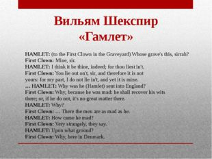 Вильям Шекспир «Гамлет» HAMLET: (to the First Clown in the Graveyard) Whose g