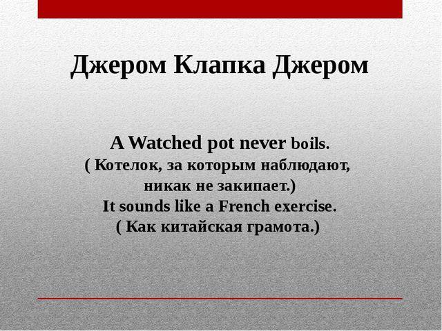 Джером Клапка Джером A Watched pot never boils. ( Котелок, за которым наблюда...