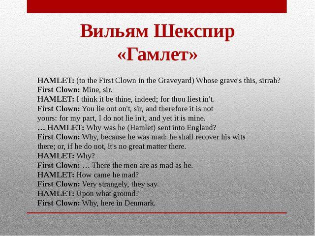 Вильям Шекспир «Гамлет» HAMLET: (to the First Clown in the Graveyard) Whose g...
