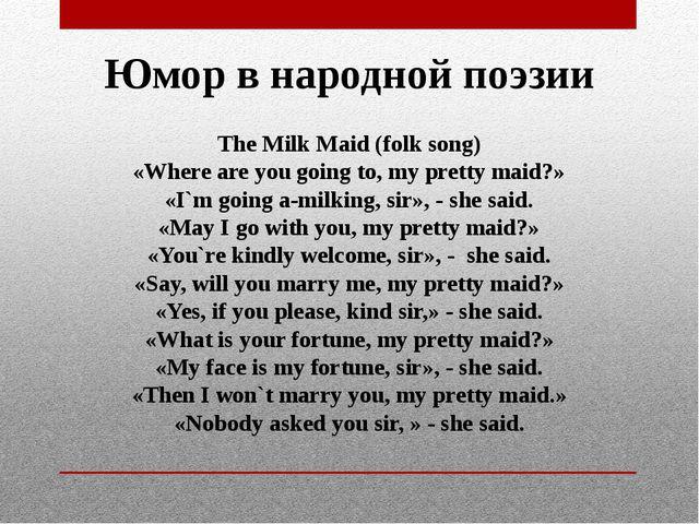Юмор в народной поэзии The Milk Maid (folk song) «Where are you going to, my...