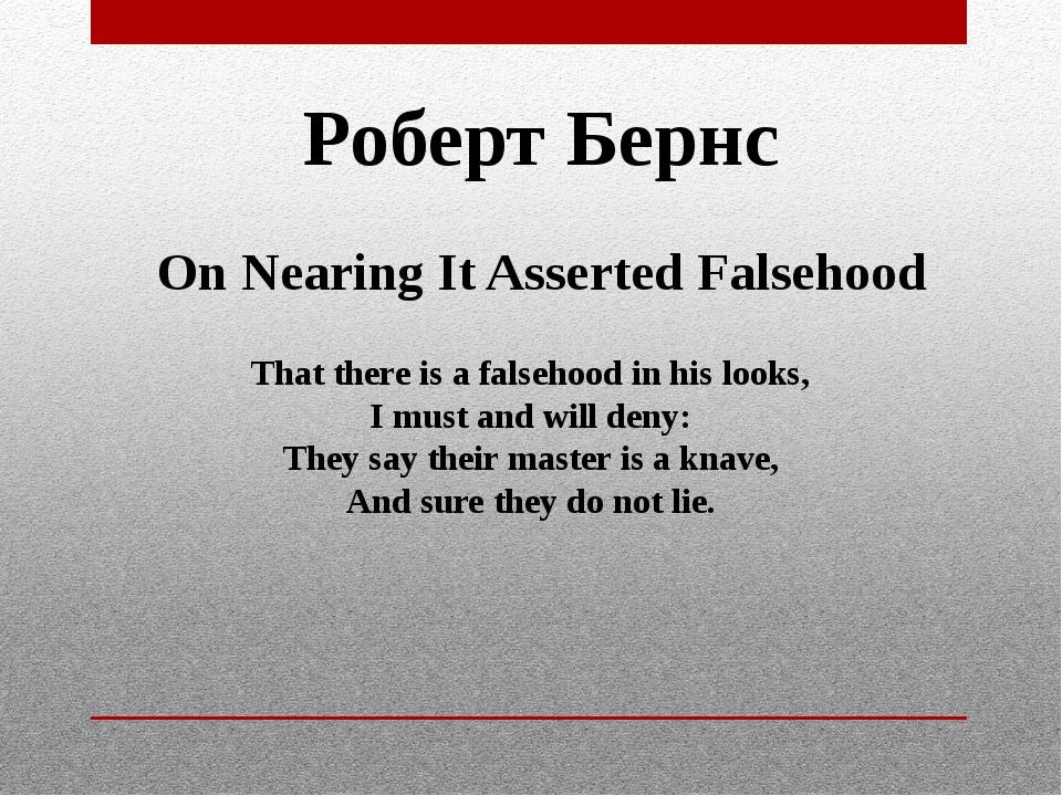 Роберт Бернс On Nearing It Asserted Falsehood That there is a falsehood in hi...