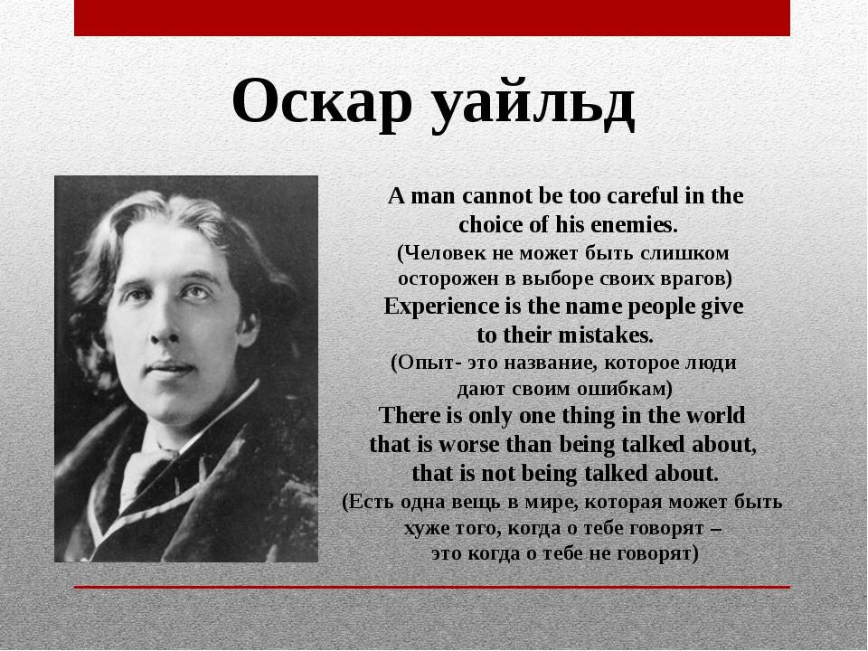 Оскар уайльд A man cannot be too careful in the choice of his enemies. (Челов...