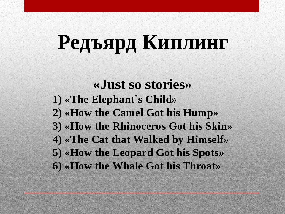 Редъярд Киплинг «Just so stories» 1) «The Elephant`s Child» 2) «How the Camel...