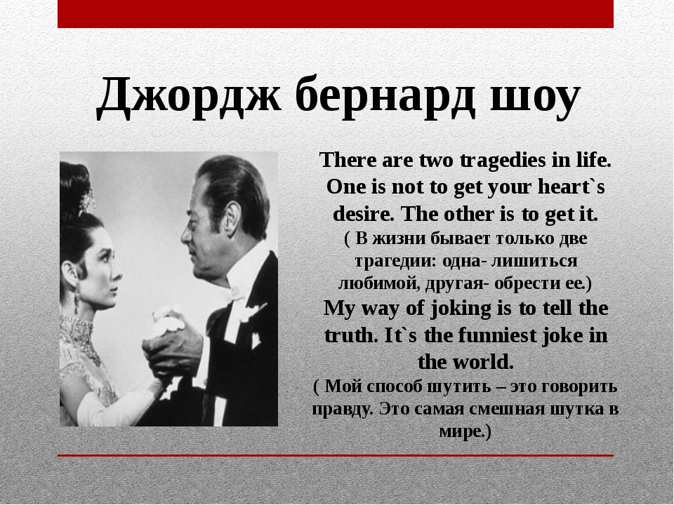 Джордж бернард шоу There are two tragedies in life. One is not to get your he...