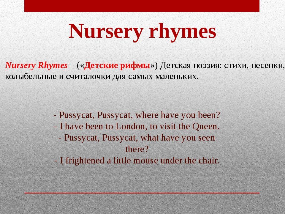 Nursery rhymes Nursery Rhymes – («Детские рифмы») Детская поэзия: стихи, песе...