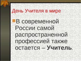 День Учителя в мире В современной России самой распространенной профессией та