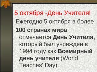 5 октября -День Учителя! Ежегодно 5 октября в более 100 странах мира отмечает