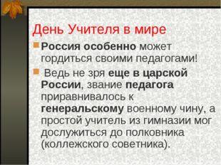 День Учителя в мире Россия особенно может гордиться своими педагогами! Ведь н