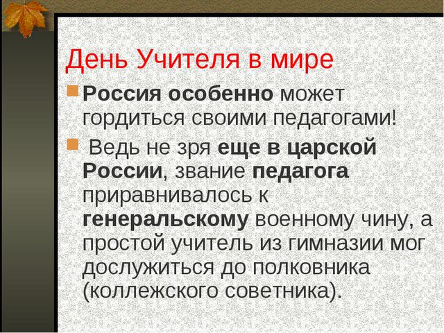День Учителя в мире Россия особенно может гордиться своими педагогами! Ведь н...
