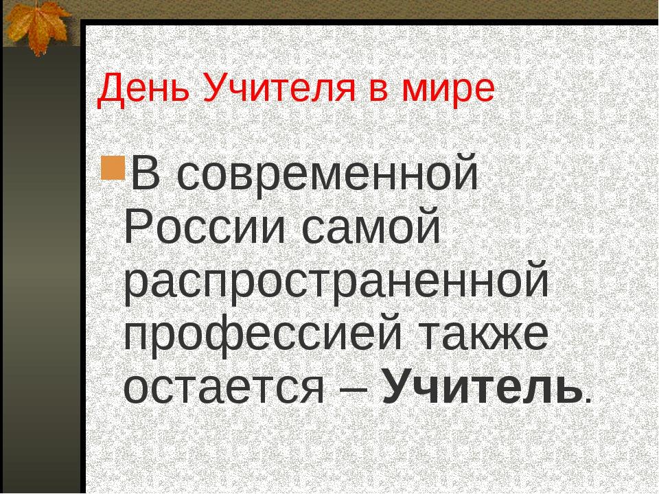 День Учителя в мире В современной России самой распространенной профессией та...