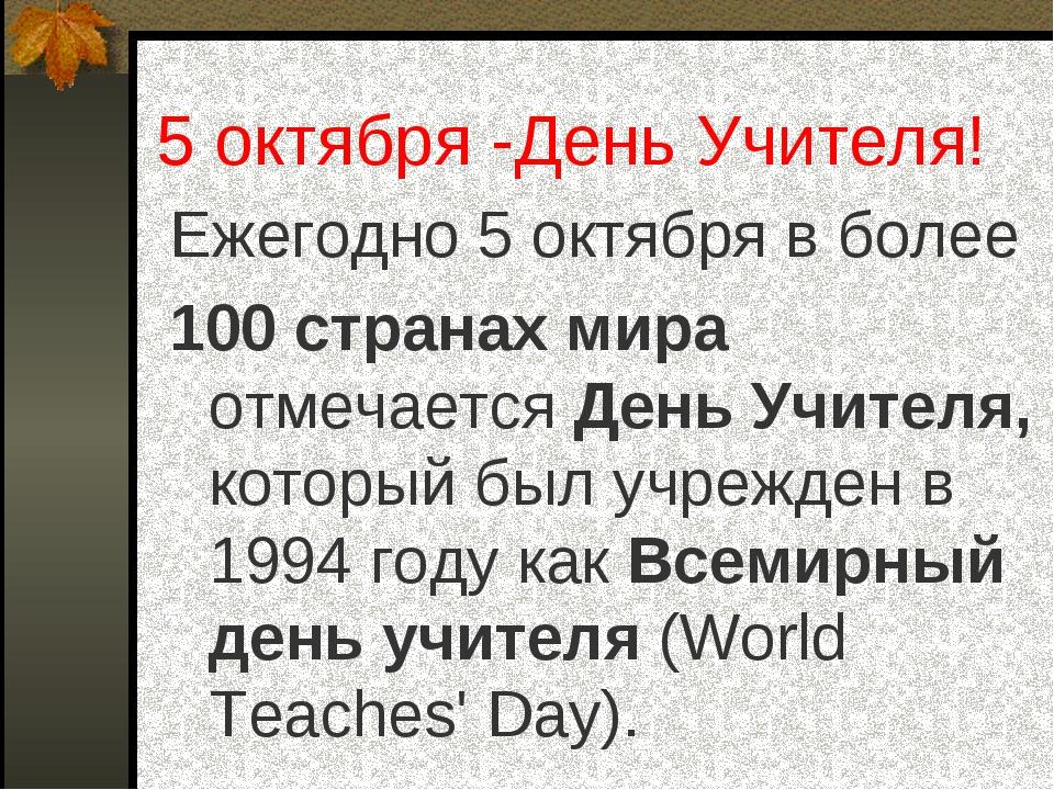 5 октября -День Учителя! Ежегодно 5 октября в более 100 странах мира отмечает...