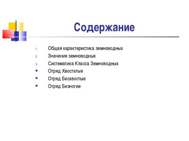 Содержание Общая характеристика земноводных Значение земноводных Систематика...