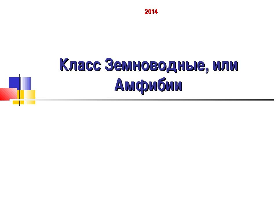 Класс Земноводные, или Амфибии 2014