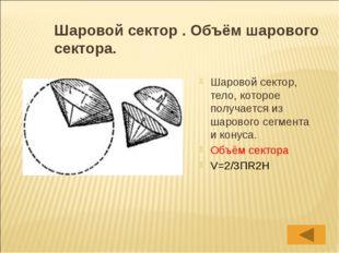 Задача № 3 Полуцилиндрический свод подвала имеет 6м. длины и 5,8м. в диаметре