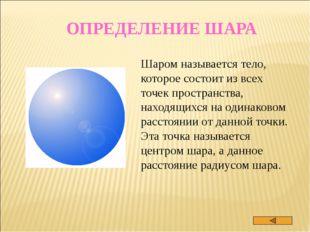 ПЛОЩАДИ ПОВЕРХНОСТЕЙ ТЕЛ ВРАЩЕНИЯ фигура правило Площадь боковой поверхности