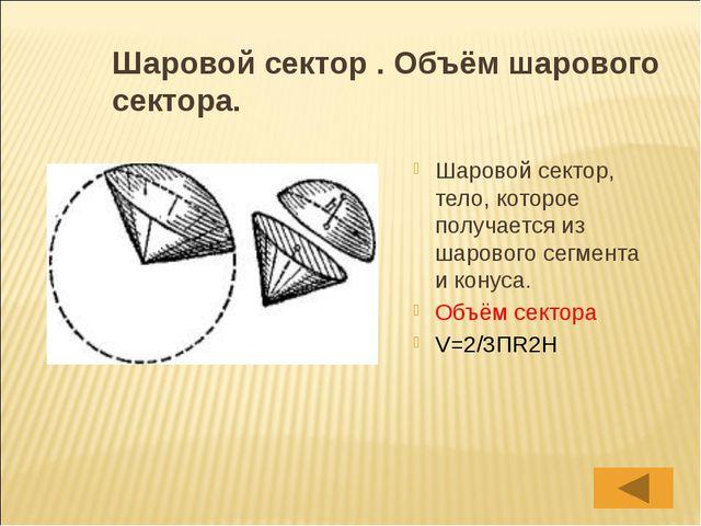 Задача № 3 Полуцилиндрический свод подвала имеет 6м. длины и 5,8м. в диаметре...