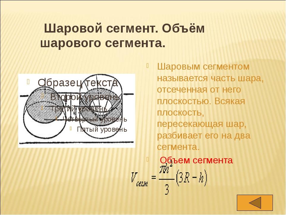 Дано: шар, сечение с центром О1. Rсеч.= 6см, Угол ОАВ=300. Vшара=? Sсферы=? Р...
