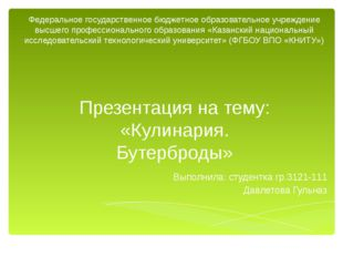 Презентация на тему: «Кулинария. Бутерброды» Выполнила: студентка гр.3121-111