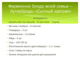 Ингредиенты: Белый хлеб (тостерный) - 16 кусочков - 1 булка Ветчина / колбаса