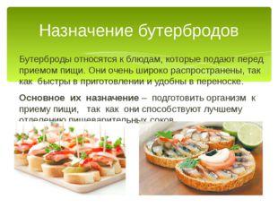 Бутерброды относятся к блюдам, которые подают перед приемом пищи. Они очень ш