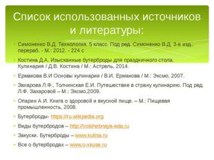 Симоненко В.Д. Технология. 5 класс. Под ред. Симоненко В.Д. 3-е изд., перераб