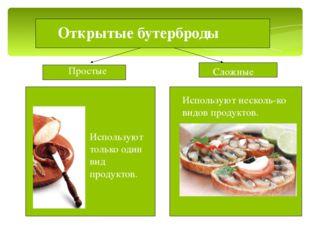 Открытые бутерброды Используют несколь-ко видов продуктов. Сложные Простые И