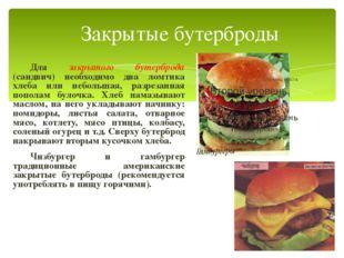 Закрытые бутерброды Для закрытого бутерброда (сандвич) необходимо два ломтик