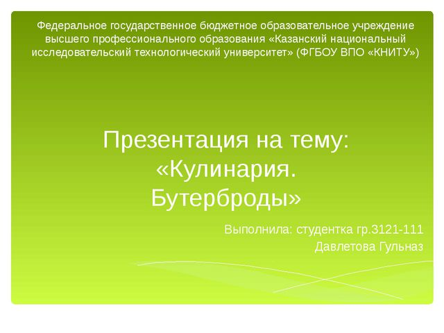 Презентация на тему: «Кулинария. Бутерброды» Выполнила: студентка гр.3121-111...