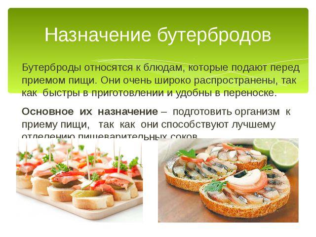 Бутерброды относятся к блюдам, которые подают перед приемом пищи. Они очень ш...
