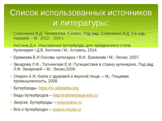 Симоненко В.Д. Технология. 5 класс. Под ред. Симоненко В.Д. 3-е изд., перераб...
