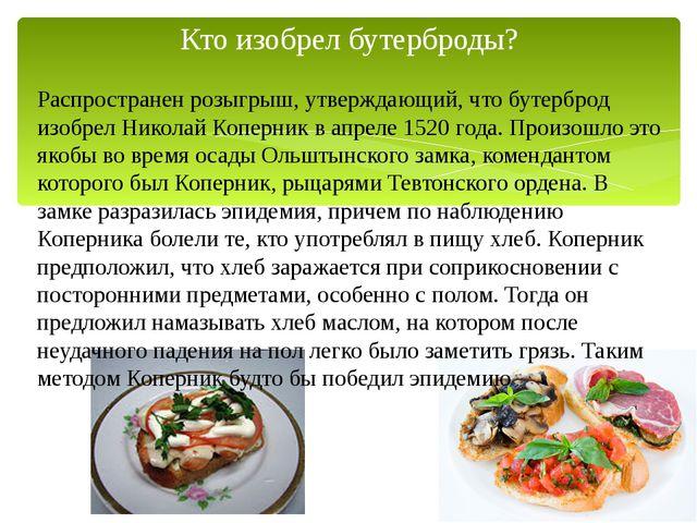 Кто изобрел бутерброды? Распространен розыгрыш, утверждающий, что бутерброд...