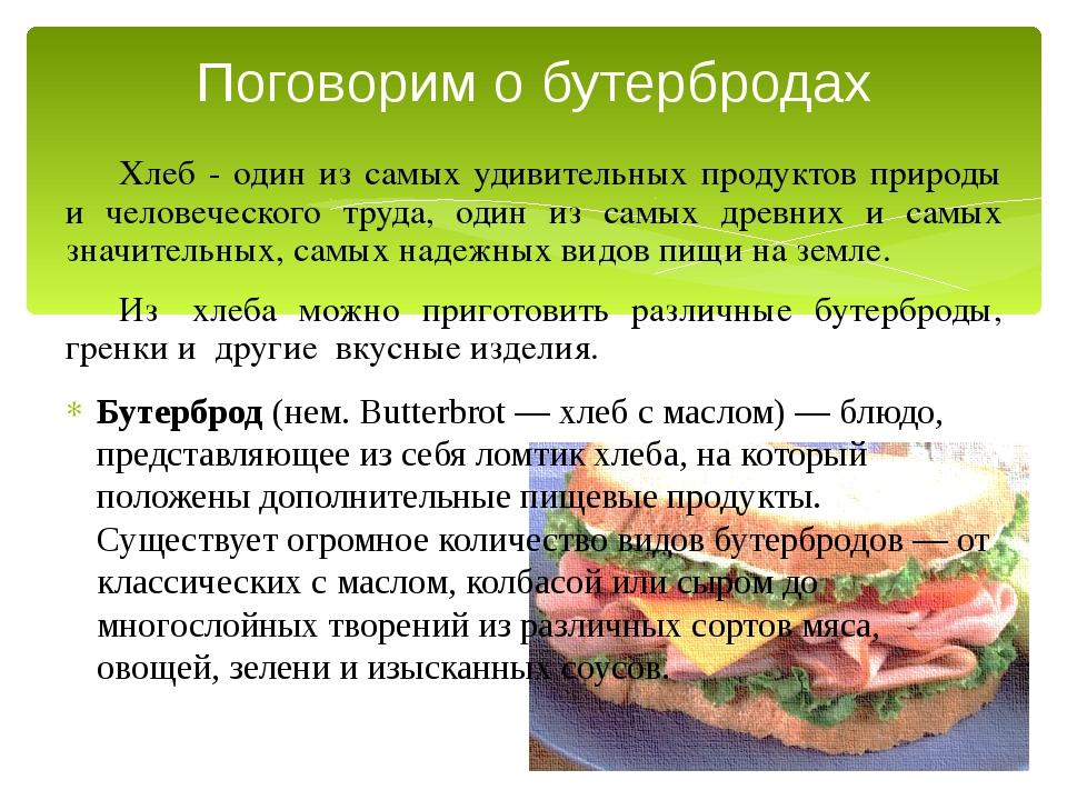 Хлеб - один из самых удивительных продуктов природы и человеческого труда, о...