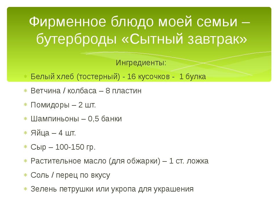 Ингредиенты: Белый хлеб (тостерный) - 16 кусочков - 1 булка Ветчина / колбаса...