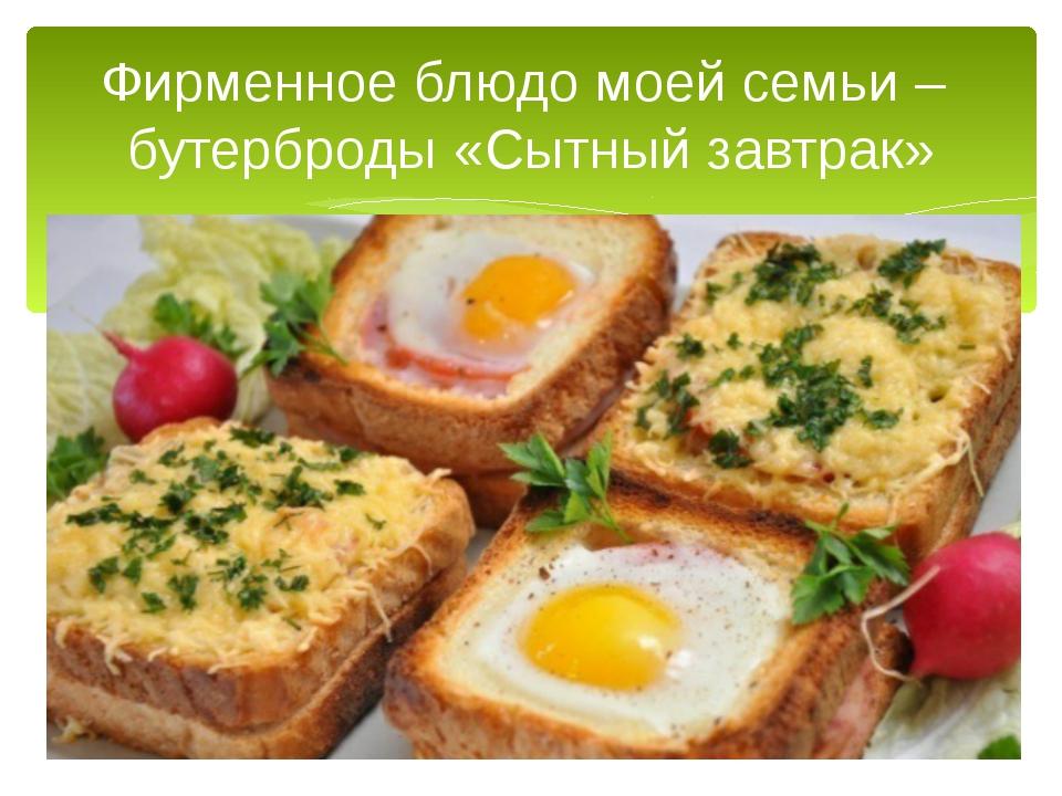 Фирменное блюдо моей семьи – бутерброды «Сытный завтрак»