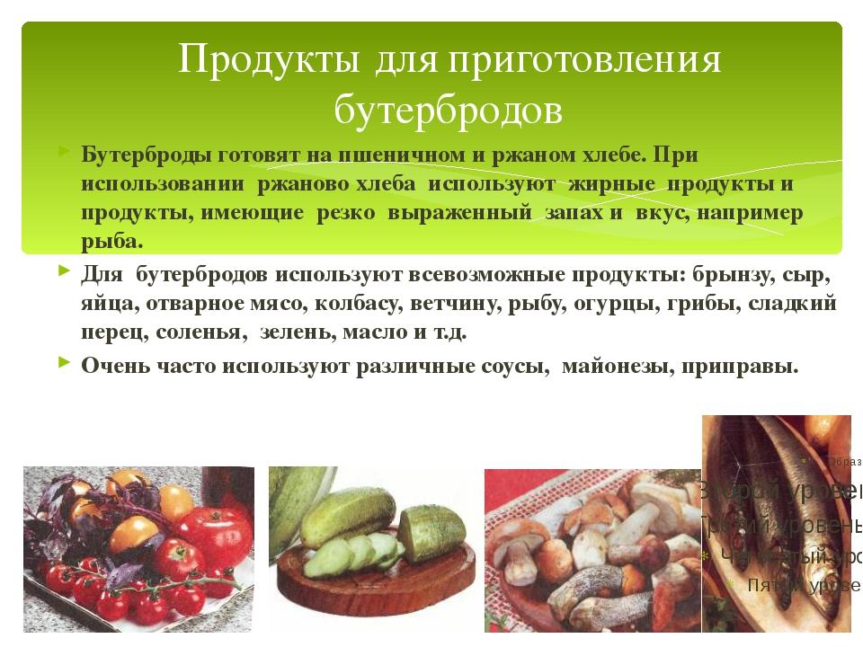 Продукты для приготовления бутербродов Бутерброды готовят на пшеничном и ржан...